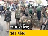 Video : दिल्ली हिंसा की जांच के लिए SIT बनाई गयी, दो टीम करेगी जांच