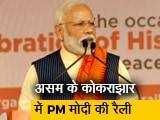 Video : CAA के बाद PM मोदी की असम में पहली रैली, बोले- पूरे नॉर्थ ईस्ट के लिए नया सबेरा