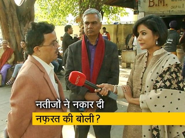 Videos : पक्ष विपक्ष : क्या बिगड़े बोलों से बिगड़ी बात? दिल्ली के नतीजों के बाद उठा सवाल