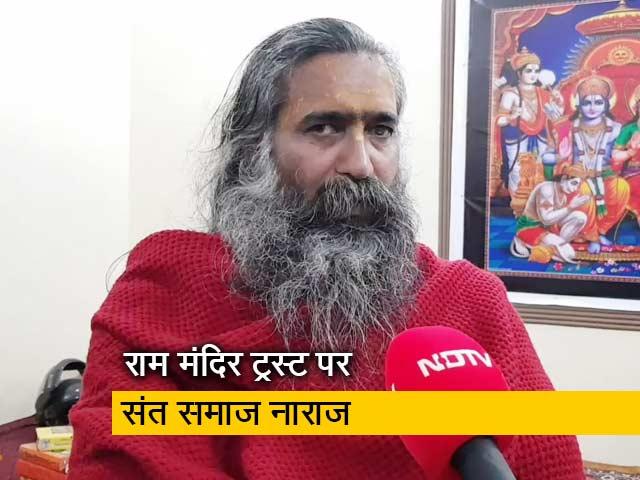 Video : अयोध्या के साधुओं का बड़ा खेमा नाराज, बुलाई बैठक