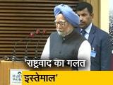 Video : मनमोहन सिंह ने बीजेपी पर राष्ट्रवाद के दुरुपयोग का लगाया आरोप