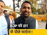 Video : दिल्ली में हार पर BJP का मैराथन मंथन