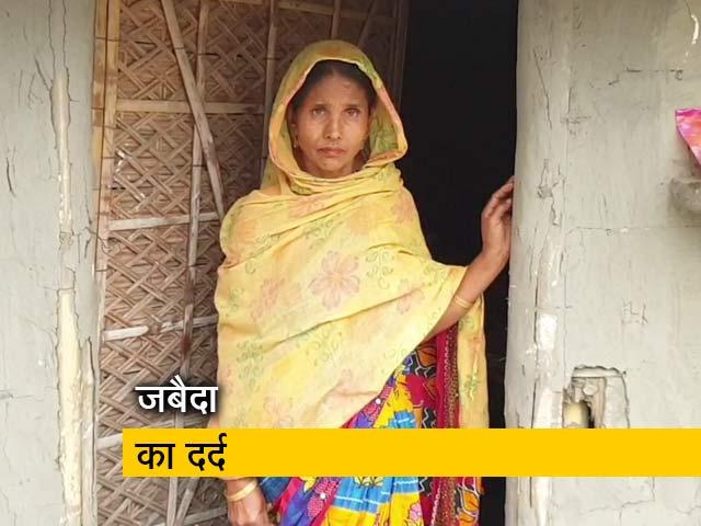 Videos : असम की जबेदा की कहानी, अपने ही देश में पराई साबित