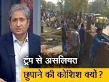 Video : रवीश कुमार का प्राइम टाइम: दीवार के पीछे झुग्गी और जेल में सत्याग्रही