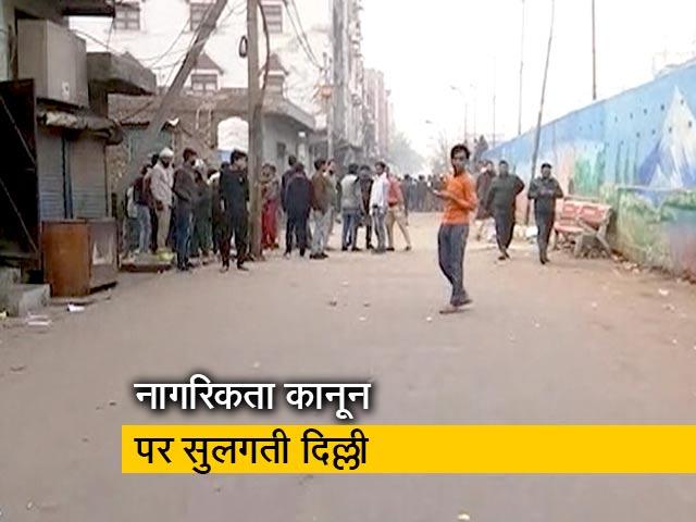 Videos : नागरिकता कानून की आग में धधकती दिल्ली