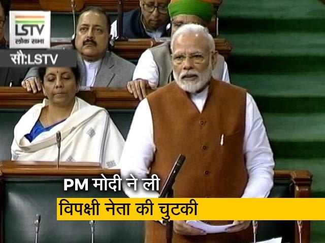Videos : राष्ट्रपति के अभिभाषण पर जवाब देते हुए पीएम मोदी ने ली अधीर रंजन की चुटकी