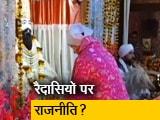 Video : रविदास जयंती पर वाराणसी पहुंचीं प्रियंका गांधी