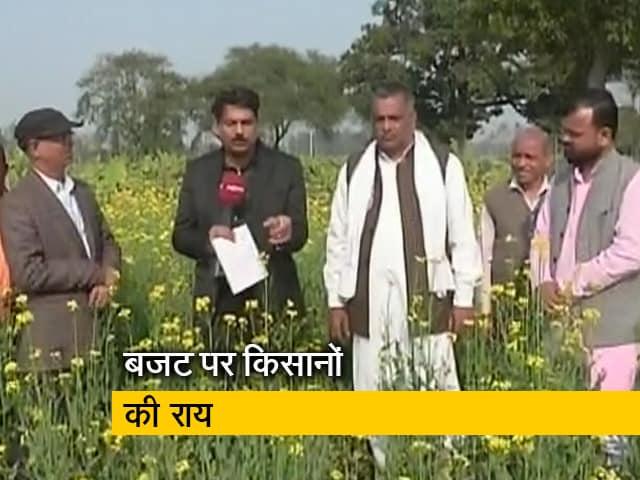 Video: आम बजट से यूपी के किसान कितने खुश?