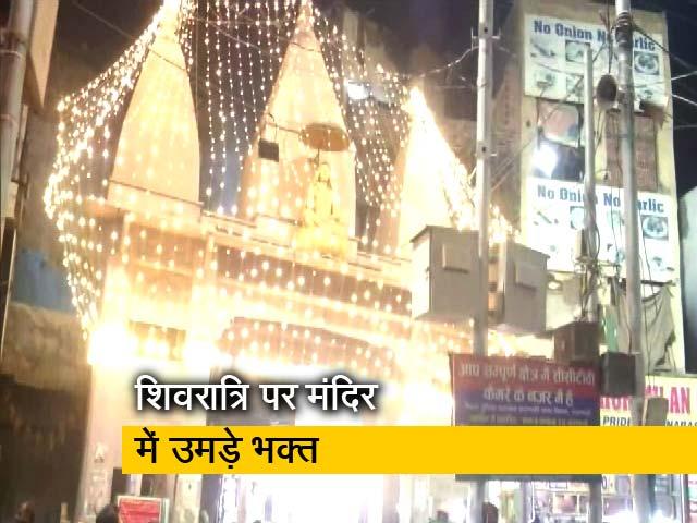 Videos : महाशिवरात्रि पर शिवमय हुआ वाराणसी, काशी में उमड़ा भक्तों का हुजूम