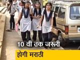 Video : महाराष्ट्र में 10 वीं तक मराठी भाषा की पढ़ाई अनिवार्य बनायी जाएगी