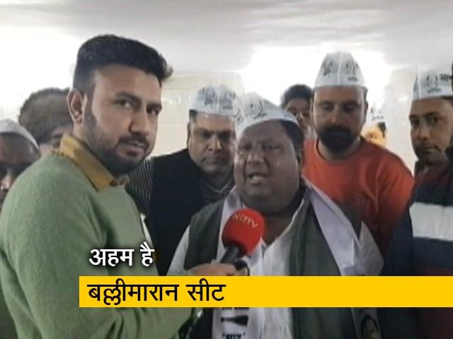 Videos : दिल्ली चुनाव: बल्लीमारान विधानसभा सीट पर BJP को अब तक नहीं मिली जीत