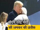 Video : अपने स्वागत से गदगद दिखे अमेरिकी राष्ट्रपति ट्रंप