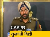 Video : दिल्ली में CAA के मुद्दे पर जारी हिंसा के बीच पुलिस ने की शांति की अपील