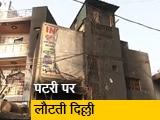 Video : पटरी पर लौटती हिंसा का शिकार हुई दिल्ली