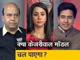 Videos : हम लोग : दिल्ली के आगे AAP के लिए आसमान और भी हैं?