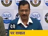 Video : EC ने अब तक नहीं बताया दिल्ली चुनाव में कितने प्रतिशत हुई वोटिंग, केजरीवाल ने जताई हैरानी
