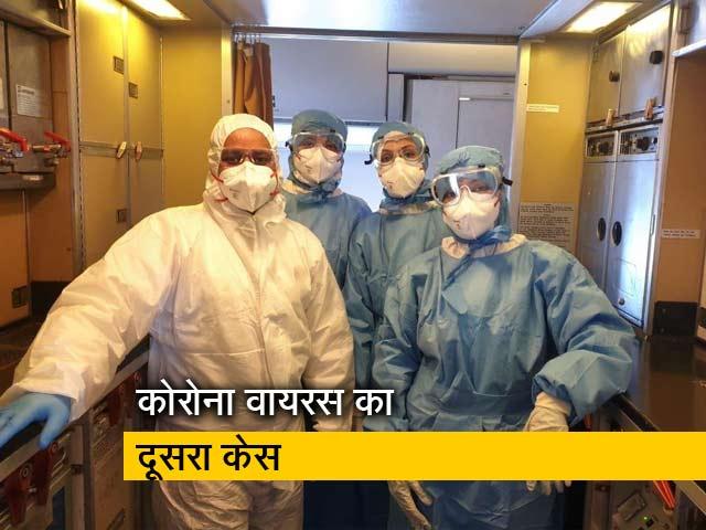Video : केरल में सामने आया कोरना वायरस का दूसरा मामला