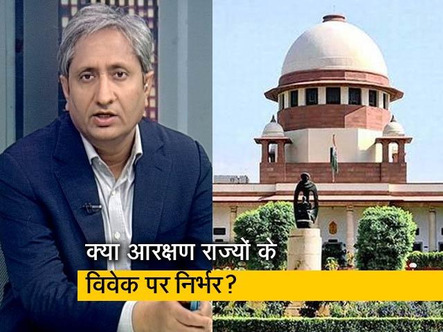 Videos : रवीश कुमार का प्राइम टाइम: क्या आरक्षण मौलिक अधिकार नहीं है