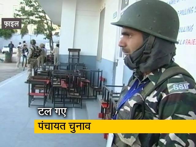 Videos : जम्मू-कश्मीर में पंचायत चुनाव हुए स्थगित, सुरक्षा कारणों का दिया गया हवाला