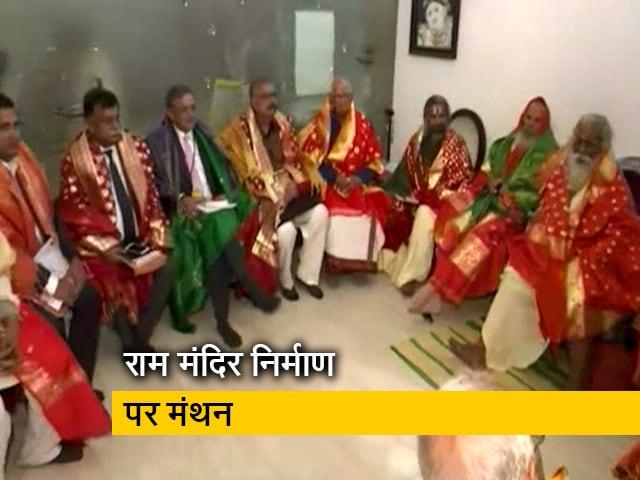 Videos : राम मंदिर ट्रस्ट की पहली मीटिंग में महंत नृत्यगोपाल दास बनाए गए ट्रस्ट के अध्यक्ष