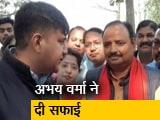 Video : बीजेपी विधायक अभय वर्मा ने 'हेट स्पीच' के आरोपों से किया इनकार