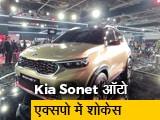 Video : Kia मोटर्स ने Kia Sonet को ऑटो एक्सपो में किया शोकेस, जल्द ही की जाएगी लॉन्च