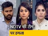 Videos : खबरों की खबर: दिल्ली में उपद्रवियों ने पत्रकारों को बनाया निशाना