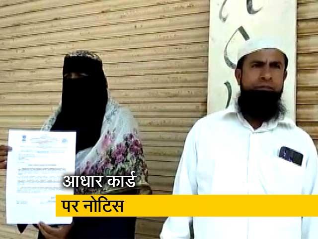 Video : UIDAI ने आधार कार्ड  को लेकर 127 लोगों को भेजा नोटिस