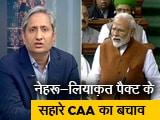 Videos : रवीश कुमार का प्राइम टाइम: प्रधानमंत्री का भाषण, क्या है नेहरू-लियाकत पैक्ट का सच?