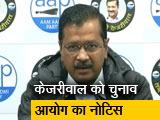 Video: सिटी सेंटर: वोटिंग से पहले अरविंद केजरीवाल को चुनाव आयोग का नोटिस