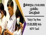 """Video : """"Rajini - பாமக கூட்டணியா?- வெளுத்துவாங்கும் வேல்முருகன்""""-13.02.2020 முக்கியசெய்திகள்"""