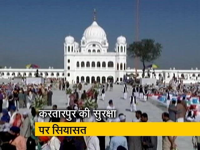 Videos : करतारपुर को लेकर पंजाब के DGP के बयान पर विवाद