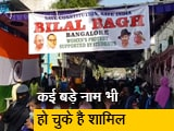 Video : बेंगलुरू के बिलाल बाग़ में जारी है CAA, NRC के ख़िलाफ़ विरोध प्रदर्शन