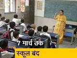 Videos : दिल्ली हिंसा: उत्तर पूर्वी दिल्ली के सभी स्कूलों में वार्षिक परीक्षाएं 7 मार्च तक के लिए स्थगित