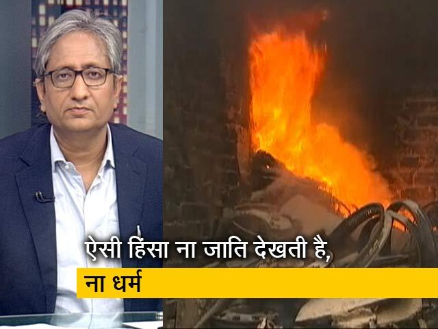 Video : रवीश कुमार का प्राइम टाइम : मंगलवार को भी क्यों नहीं शांत हुई दिल्ली?