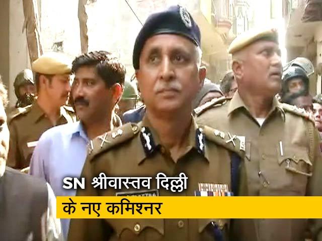 Videos : एसएन श्रीवास्तव होंगे दिल्ली पुलिस के नए कमिश्नर