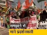 Video : अमित शाह से मिलने जा रहे शाहीन बाग के प्रदर्शनकारियों का मार्च रोका गया
