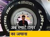 Videos : Auto Expo 2020: दिग्गज टायर निर्माता कंपनी JK Tyre ने पेश किया 'स्मार्ट टायर'