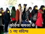 Video : दिल्ली: RML अस्पताल में कोरोना वायरस के 5 नए संदिग्ध हुए भर्ती