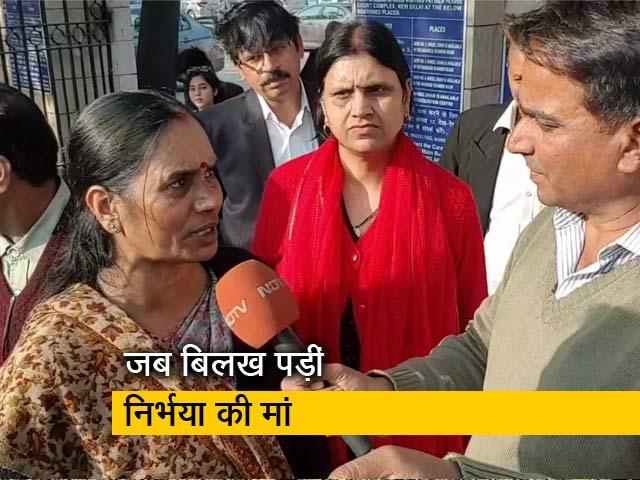 Videos : सुनवाई के दौरान रो पड़ीं निर्भया की मां, जज से बोलीं- हमेशा दोषियों को सुना जाता है हमें नहीं