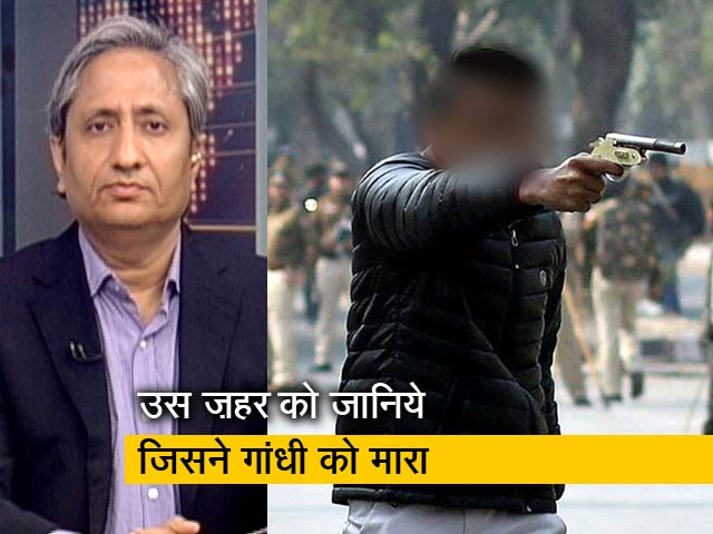 Videos : रवीश कुमार का प्राइम टाइम : जामिया में गोली चलाने वाले से नफ़रत न करें, उसे समझें