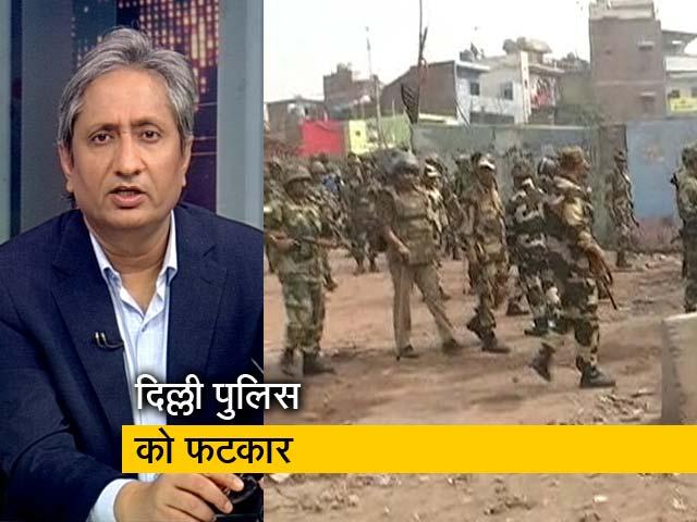 Videos : रवीश कुमार का प्राइम टाइम : हाईकोर्ट ने दिल्ली पुलिस को लगाई कड़ी फटकार