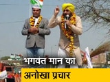 Video : गाड़ी छत पर बैठकर भगवंत मान ने किया AAP के लिए प्रचार