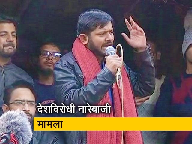Video : कन्हैया पर चलेगा देशद्रोह का मुकदमा