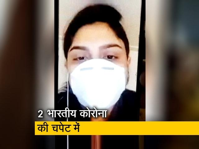 Videos : जापान के तट पर फंसे जहाज के चालक दल के 2 भारतीय सदस्य कोरोना वायरस से संक्रमित