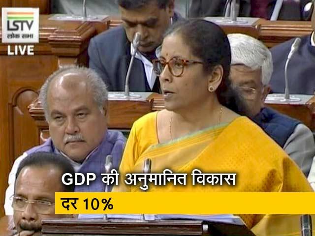 Video : वित्त वर्ष 2020-21 में बाजार मूल्य पर जीडीपी वृद्धि दर 10 प्रतिशत रहने का अनुमान: वित्त मंत्री
