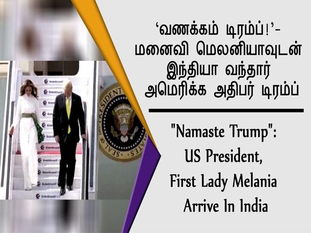 Video : 'வணக்கம் டிரம்ப்!'- மனைவி மெலனியாவுடன் இந்தியா வந்தார் அமெரிக்க அதிபர் டிரம்ப்
