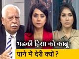 Video : अमेरिकी राष्ट्रपति ट्रम्प के दौरे के दौरान दिल्ली में हिंसा
