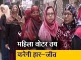 Video : दिल्ली के चुनाव में हार-जीत का रुख तय करेंगी महिलाएं