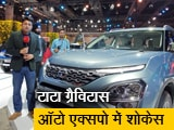 Video: टाटा ग्रैविटास भारतीय बाजार में जल्द होगी लॉन्च